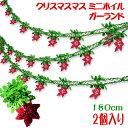 【クリスマス 装飾】クリスマス ミニホイル ガーランド(約1.8m×2本付き)【4点までネコポスDM便OK あす楽】