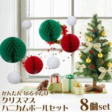 【クリスマスセット】クリスマスコンプリートセットB(8種類)【あす楽】