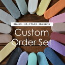【メール便OK】カスタムオーダー│ペーパーポンポン 5個セット きれいカラー13色+くすみカラー5色から選べる