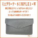 ミニブリーフSIMPLE1−Wポーチ・通帳ケース・パスポートケース可愛い色の革ポーチ・ミニブリーフケース職人によるハンドメイド商品です。