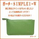 ポーチSIMPLE1−Wポーチ・通帳ケース・パスポートケース可愛い色の革ポーチ・小物入れ職人によるハンドメイド商品です。