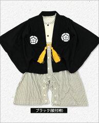 ★売り尽くし★1980円!◆紋付袴(はかま)風 ベビー羽織付きロンパース (端午の節句/子ども…