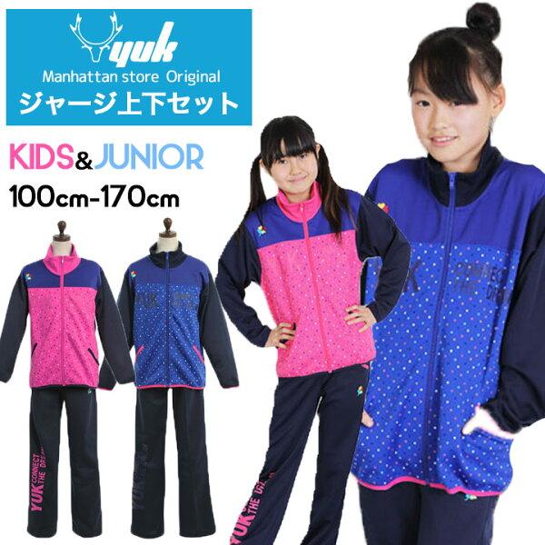 子供服ジャージ上下セット人気ブランド yuk ユック(セットアップドット売れているジャージキッズ女の子ドット柄クローバーピンクブ
