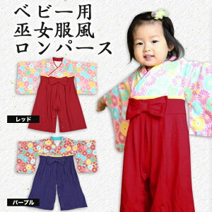 ロンパース 食い初め ひな祭り 桃の節句 フォーマル 赤ちゃん プレゼント ベビー服