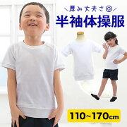 Tシャツ ホワイト ジュニア ブラック スクール
