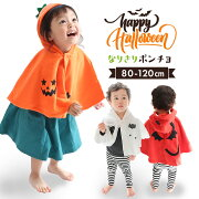 ハロウィンポンチョ ハロウィン 赤ちゃん ポンチョ かぼちゃ コスチューム コスプレ パンプキン パーティー