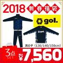 【福袋】ゴル gol 2018年 男の子 子供用 Bセット福袋(福袋 ...