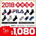 【2018年福袋】フィラ FILA 2018年 子供用 男の子 ソック...