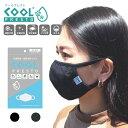 マスク 冷感 夏 大人 布マスク 大人 接触冷感 マスク 涼しい 夏用 洗えるマスク クールプレスト マスク 大人 繰り返し使える 抗菌 防臭 消臭 洗濯 黒 白 グレー 予防 1枚入り