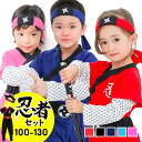 ハロウィン 衣装 子供 忍者 男の子 女の子 仮装 キッズ パジャマ にも 長袖 100 110 120 130cm なりきり 上下セット はちまき 日本 japanese ninja コスプレ 忍者 仮装 黒 赤 かわいい かっこいい 子供用・・・