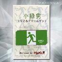 手品・マジック●小緑男(りとるぐりーんマン) ★ACS-2045