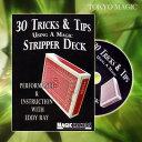 ◆マジック関連◆30トリック ストリッパーデック◆ACS-787