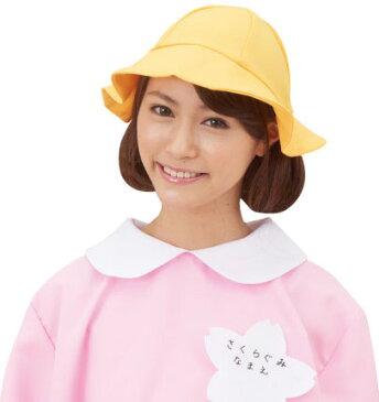 ●コスプレ関連●幼稚園帽子●MJP-720