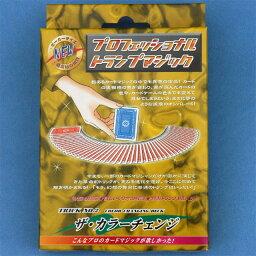 ◆マジック・手品◆ザ・カラーチェンジ(新)◆D2012