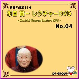 ◆マジック・手品◆布目貫一レクチャーDVD NO.4◆B0114