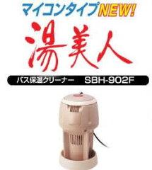 ■送料無料・代引手数料無料■「NEW湯美人」浮かべる快適温度保温&湯沸かし&湯をクリーン♪自...