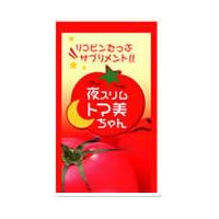 ■3個で1個プレゼント♪2個で送料無料代引無料■夜トマトダイエットサプリメント【夜スリムトマ...