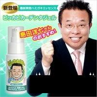 【島田洋七さんおすすめ!ピッカピカーデンタジェル 50g】ハミガキジェル ジェルを歯ブラシに2...