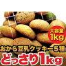『1800円(税別)のおから豆乳クッキー1kg』5000円税別以上は送料無料返品キャンセル不可品ポイントダイエット応援大感謝価格『RCP』10P03Dec16