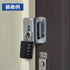 ひとりで出掛けないで(外開き一枚扉用)ブラック 知らない間にひとりで出歩くことを防止 ドアの内側をロック ひとりで出掛けないで yyMay15_point20