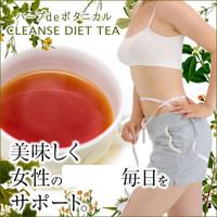 1個プレゼント企画あり『ハーブdeボタニカルCLEANSE DIET TEA  60g』』1個から送料無料(基本ネコポス便)、5個で梱包時に1個多く入れます ボタニカルダイエットティー 健康茶 お茶  ハーブdeボタニカルCLEANSE DIET TEA  60gポイント10P03Dec16