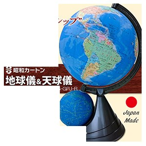 【メーカー直送・大感謝価格 】昭和カートン 地球儀&天球儀 直径26cm行政区タイプ 26-GPJ-R