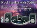 ★送料無料代引無料★【iPod スピーカー with CD&FM IP-292】iPod、iPhone、CD、ラジオが聴け...
