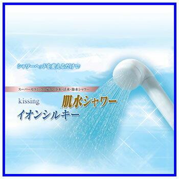 大感謝価格『キッシング 肌水シャワー』シャワーヘッド お風呂 入浴アイテム キッシング 肌水シャワー送料無料ポイント10P03Dec16