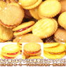 【特別限定セット☆香ばしく甘酸っぱい美味しさ!!ジャムサンドクッキー3種1kg】★ポイント お菓子 おやつ デザート 特別限定セット☆香ばしく甘酸っぱい美味しさ!!ジャムサンドクッキー3種1kg(割引サービス対象外)10P03Dec16