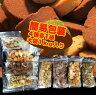 【訳あり 豆乳おからクッキーFour Zero(4種)1kg ten-s】◆5000円税別以上送料無料★ポイント デザート スイーツ ダイエット お菓子 訳あり 豆乳おからクッキーFour Zero(4種)1kg ten-s10P03Dec16