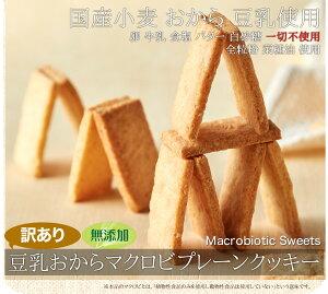 マクロビプレーンクッキー サービス ポイント ダイエット デザート