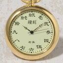 【大感謝価格 】旧漢字懐中時計