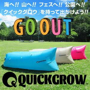 『QUICK GROW インフレタブルベッド』(割引不可)■ アウトドア 海やキャンプ 野外ベット おしゃれ QUICK GROW インフレタブルベッド