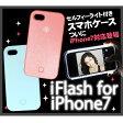 i-Phone7 ケース『セルフィーライト付きスマホケース アイフラッシュ7(LEDライト付自撮りフラッシュケース)』(割引サービス対象外)(お取寄品の為,通常商品と別送の場合あり)5000円税別以上送料無料 ポイント スマホ ケース セルフィーライト付きスマホケース アイフラッシュ7