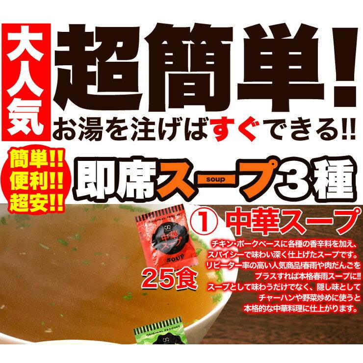 【メール便】【メーカー直送品】インスタントスープ『『ゆうメール出荷』即席スープ3種75包(中華×25包・オニオン×25包・わかめ×25包)』(割引不可)1個から インスタントスープ インスタントスープ