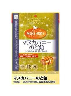 麥盧卡蜂蜜糖果