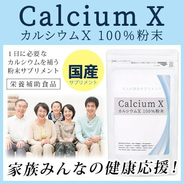 【5個で1個多くおまけ】【大感謝価格 】Calcium X カルシウム X 100%粉末 100g