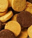 【2個で送料無料】【大感謝価格 】糖質を抑えた豆乳おからクッキー 800g(400g×2袋) その1