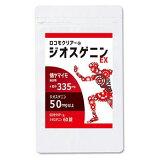 【メール便】【大感謝価格】ロコモクリアー(R) ジオスゲニンEX 60粒