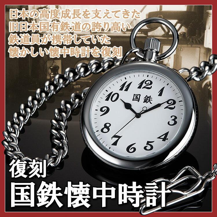 【大感謝価格 】復刻 国鉄懐中時計 3000本限定 裏蓋シリアルナンバー刻印入り ステンレス クォーツ