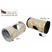 猫用おもちゃ「P.L.A.Y」 キャットトンネル(猫用トンネル) サバンナ【割引不可・返品キャンセル不可】