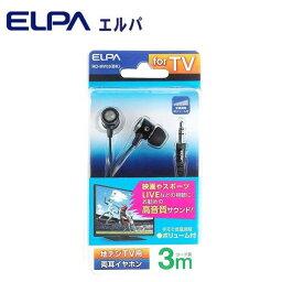 ELPA(エルパ) 地デジTV用 両耳イヤホン 3m ブラック RD-MV03(BK)【割引不可・返品キャンセル不可】
