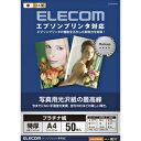 エレコム エプソン対応 光沢紙の最高峰 プラチナフォトペーパー EJK-EPNA450【取り寄せ品キャンセル返品不可、割引不可】
