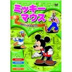 ミッキーマウス ミッキーのお化け退治 DVD【取り寄せ品キャンセル返品不可、割引不可】