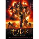 オルド 黄金の国の魔術師 DVD