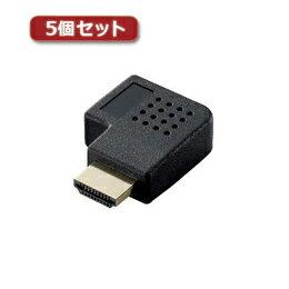 【×2個セット】5個セットエレコム HDMI L字型アダプタ(タイプA-タイプA) 右向き AD-HDAAB03BK AD-HDAAB03BKX5【割引サービス不可、取り寄せ品キャンセル返品不可、突然終了欠品あり】