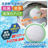 後藤 洗濯機用 ・・洗浄ボール  ココスクリーン 870264(割引サービス不可、取り寄せ品キャンセル返品不可、突然終了欠品あり)10P03Dec16