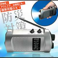 非常時必携!ラジオ・LEDライト・携帯電話の充電にも使える!FM/AM手回し充電・非常用ラジオ(...