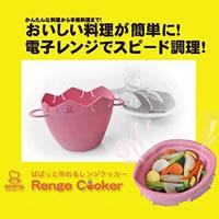 おいしい料理が簡単に!電子レンジでスピード調理!レンジクッカー フェアリーピンク5000円税...