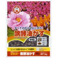 すべての花にひとにぎり♪三要素+微量要素を供給!日清ガーデンメイト 醗酵油かす 中粒(ペチュ...